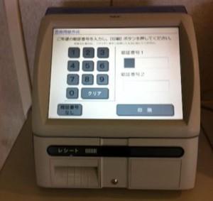 暗証登録機