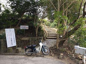 14くえ彦神社へ