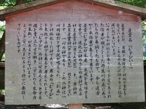 丹生川上神社石説明