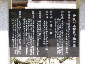 丹生川上神社説明