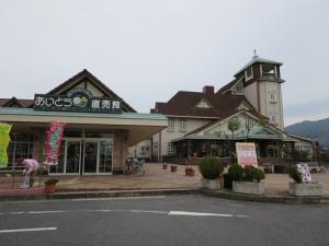02道の駅あいとう