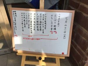 20みちしお亭メニュー