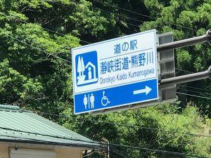 道の駅瀞峡街道・熊野川